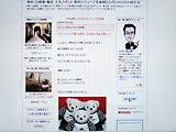 蓼科テディベア美術館ブログ