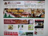 蓼科テディベア美術館ホームページ